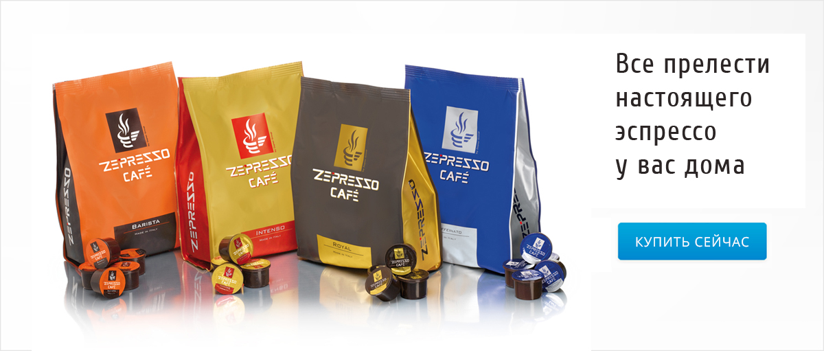 Zespresso Cafe for your pleasure from Zepter